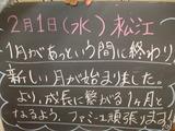 2012/2/1松江
