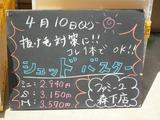 2012/4/10森下