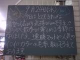 080924南行徳