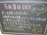 2012/5/8松江