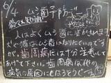 2010/6/4松江