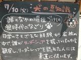 2012/7/10森下