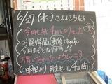 2012/6/27森下
