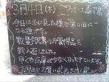 2010/3/4森下