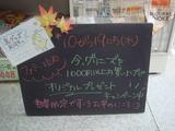 2011/10/19立石