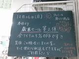 2011/12/26南行徳