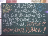 060125南行徳