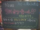 091212南行徳