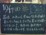 061017松江