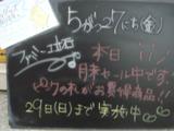 2011/5/27立石