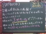 060809南行徳