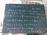 2012/4/4南行徳