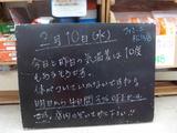 2010/2/10松江