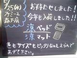 2011/5/25森下