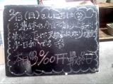 2011/2/13森下