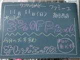 2012/11/11南行徳