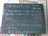 2012/07/14南行徳