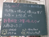 2011/3/6南行徳