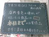 2012/7/31南行徳