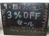 080913松江