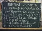 060419松江