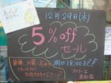 2011/12/29立石