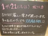 2012/01/21松江