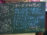 060820松江