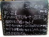 2010/03/06森下
