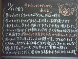 051111森下