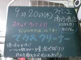 2012/9/20南行徳