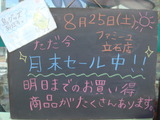 2012/08/25立石