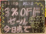2011/05/15森下