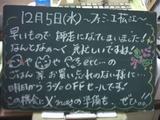 071205松江