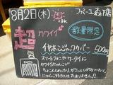 2012/8/2森下