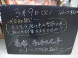 2010/03/09松江