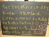 2012/8/31松江