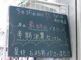 2012/03/25南行徳