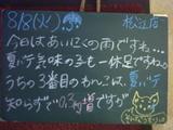 060808松江