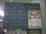 2010/11/24南行徳