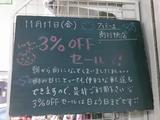 2011/11/11南行徳