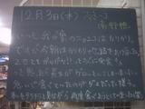 091203南行徳