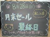 2011/08/28松江