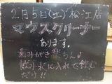2011/02/05松江