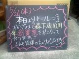 2011/5/26森下