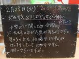 2010/02/23葛西