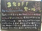 080614松江