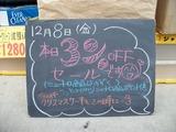 2011/12/9森下