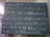 090811南行徳