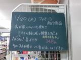 2011/01/20南行徳